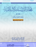 مجلة العلوم التربوية والدراسات الإسلامية – العدد 63