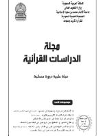 مجلة الدراسات القرآنية 3