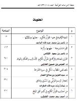 مجلة الدراسات القرآنية 10