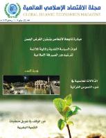 مجلة الاقتصاد الاسلامي العالمية – العدد 2