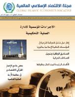 مجلة الاقتصاد الاسلامي العالمية – العدد 3