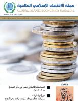 مجلة الاقتصاد الاسلامي العالمية – العدد 6