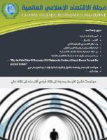 مجلة الاقتصاد الاسلامي العالمية – العدد 9