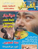 مجلة الفرقان العدد 722