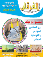 مجلة الفرقان العدد 726