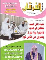 مجلة الفرقان العدد 732