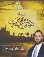 صار معلما للدين الاسلامي بمدارس المملكة العربية السعودية: القس فوزي سمعان