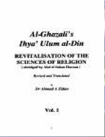 Ihya' Ulum al-Din VOL I*** Revitalisation of the Sciences of Religion