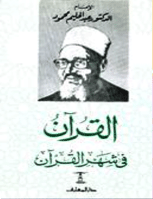 القرآن فى شهر القرآن