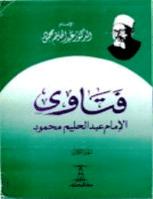 فتاوى الامام عبد الحليم محمود