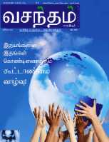 வசந்தம் 2-3