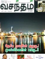வசந்தம் 5-10