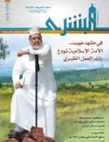 مجلة البشرى العدد 127