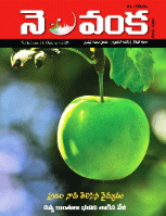 Nelavanka Issue # 36