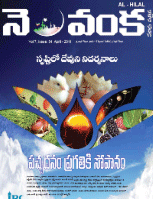 Nelavanka Issue # 54