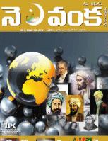 Nelavanka Issue # 56
