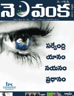 Nelavanka Issue # 57