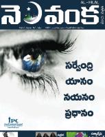 Nelavanka Issue # 57