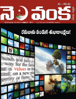 Nelavanka Issue # 59
