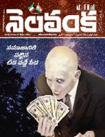Nelavanka Issue # 67