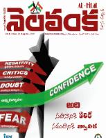 Nelavanka Issue # 70