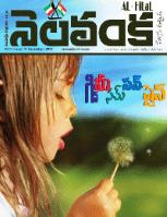 Nelavanka Issue # 74