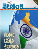 Nelavanka Issue # 75