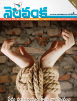 Nelavanka Issue # 76