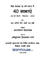 प्रिय पैग़म्बर सल्लल्लाहु अलैहि व सल्लम की संगत में 40 सभाएँ