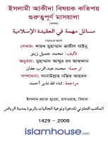 ইসলামী আকীদা বিষয়ক কতিপয় গুরুত্বপূর্ণ মাসয়ালা