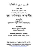 সূরা আল-ফাতিহার তাফসীর