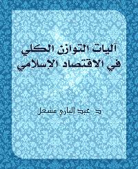آليات التوازن الكلي في الاقتصاد الإسلامي