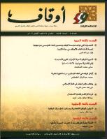 مجلة أوقاف (العدد 5)
