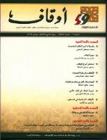 مجلة أوقاف (العدد 6)