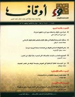 مجلة أوقاف (العدد 7)