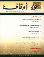 مجلة أوقاف (العدد 9)