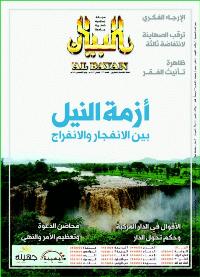 مجلة البيان العدد 276