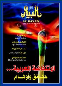 مجلة البيان العدد 285