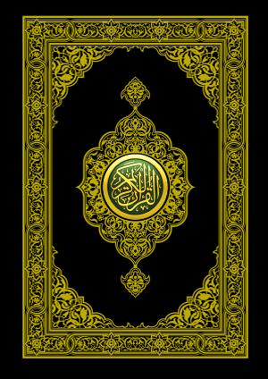 القرآن الكريم وترجمة معانيه إلى اللغة التايلاندية
