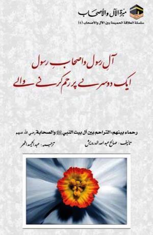 Book cover: آل رسول اور اصحابِ رسول: ایک دوسرے پر رحم کرنے والے