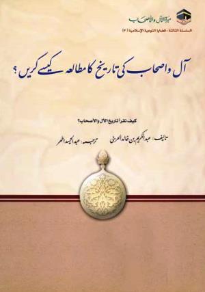 Book cover: آل واصحاب کی تاریخ کا مطالعہ کیسے کریں؟