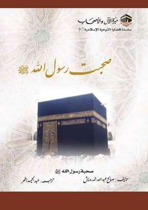 Book cover: صحبت رسول صلى اللہ علیہ وسلم