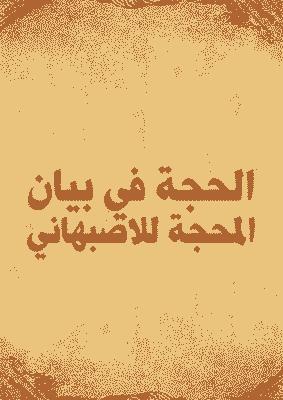 الحجة في بيان المحجة للاصبهاني -نسخة
