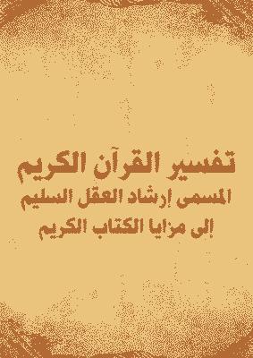 تفسير القرآن الكريم  المسمى إرشاد العقل السليم إلى مزايا الكتاب الكريم