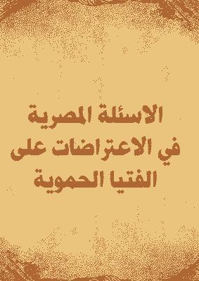 الاسئلة المصرية في الاعتراضات على الفتيا الحموية