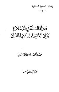 منزلة السنة في الإسلام: وبيان أنه لا يُستغنى عنها بالقرآن