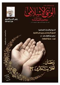 مجلة الوعي الإسلامي العدد 565