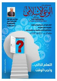 مجلة الوعي الإسلامي العدد 566
