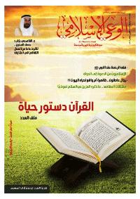 مجلة الوعي الإسلامي العدد 568