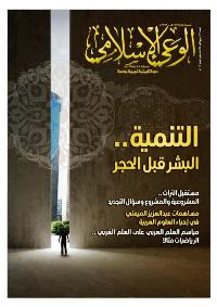 مجلة الوعي الإسلامي العدد 572